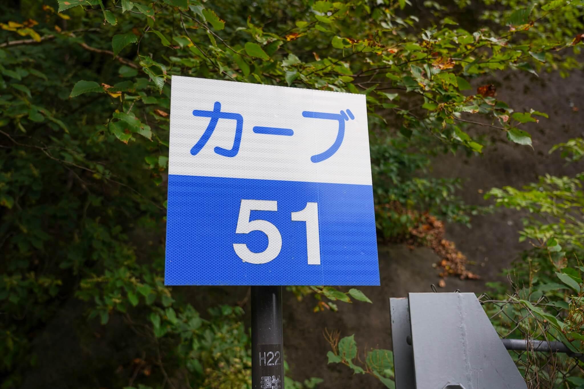 赤城山 峠 カーブNo.51