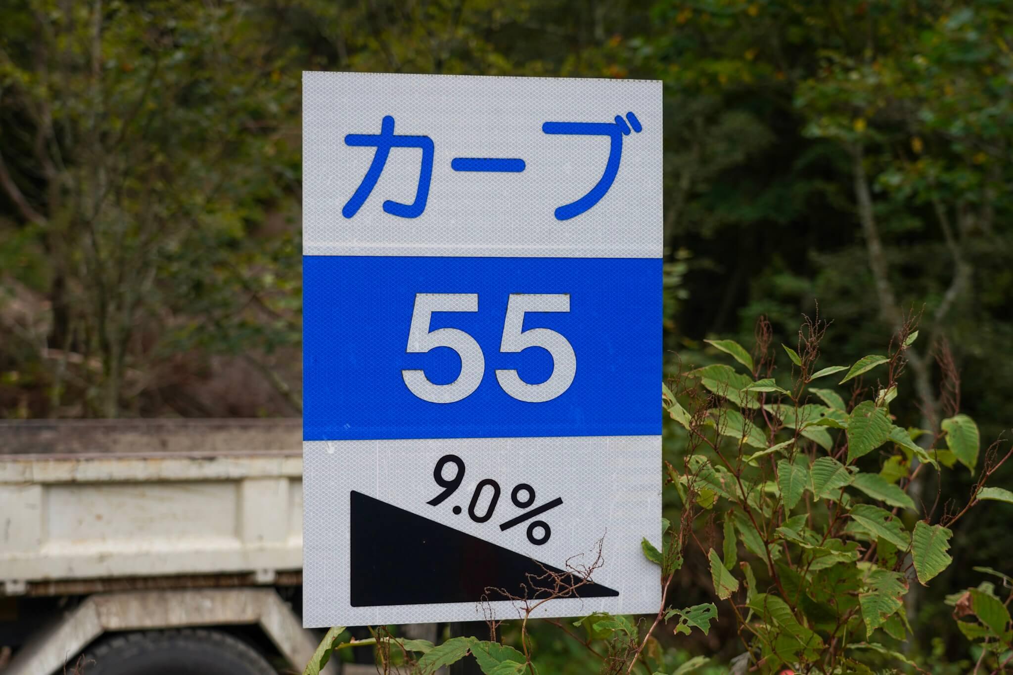 赤城山 峠 カーブNo.55