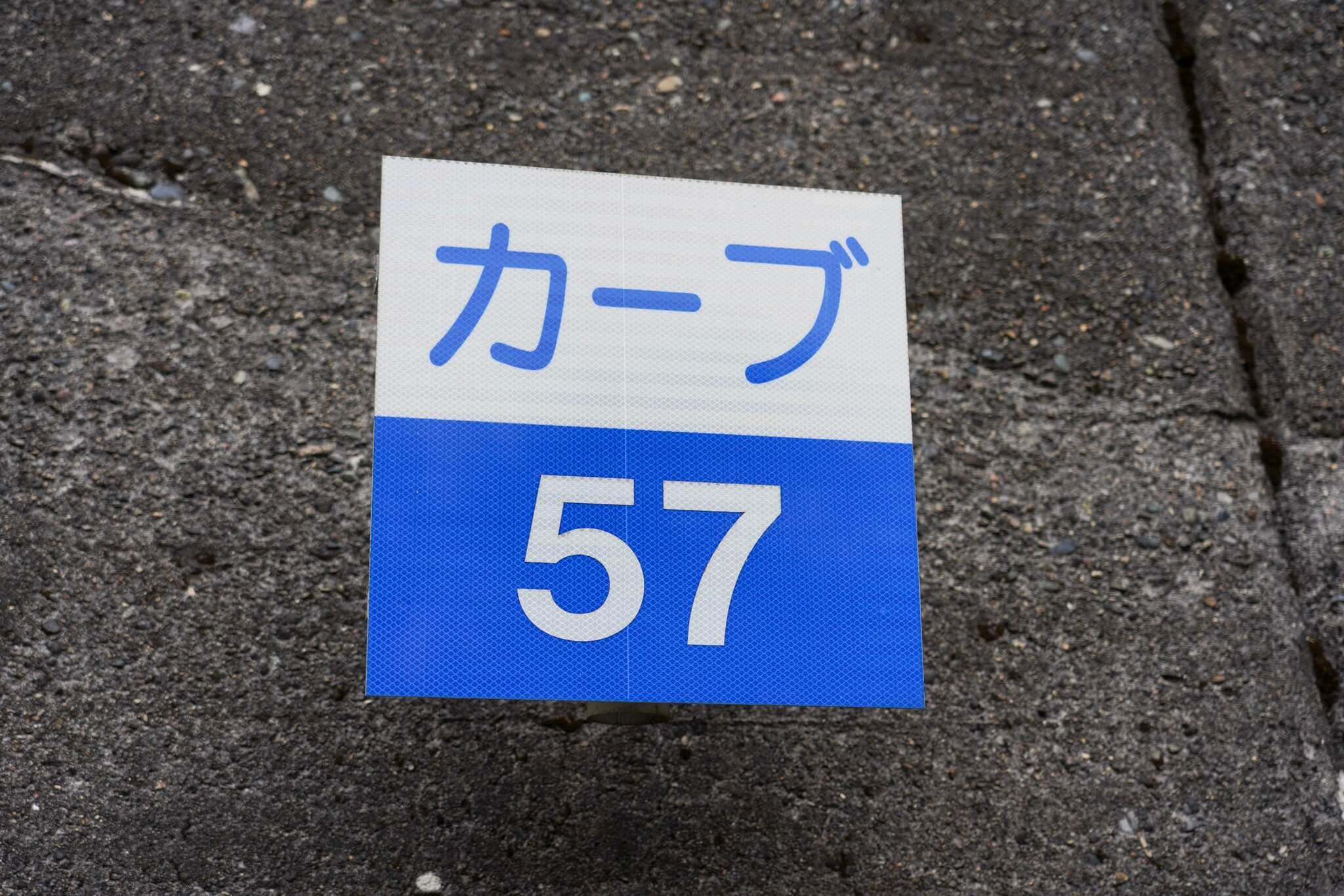 赤城山 峠 カーブNo.57