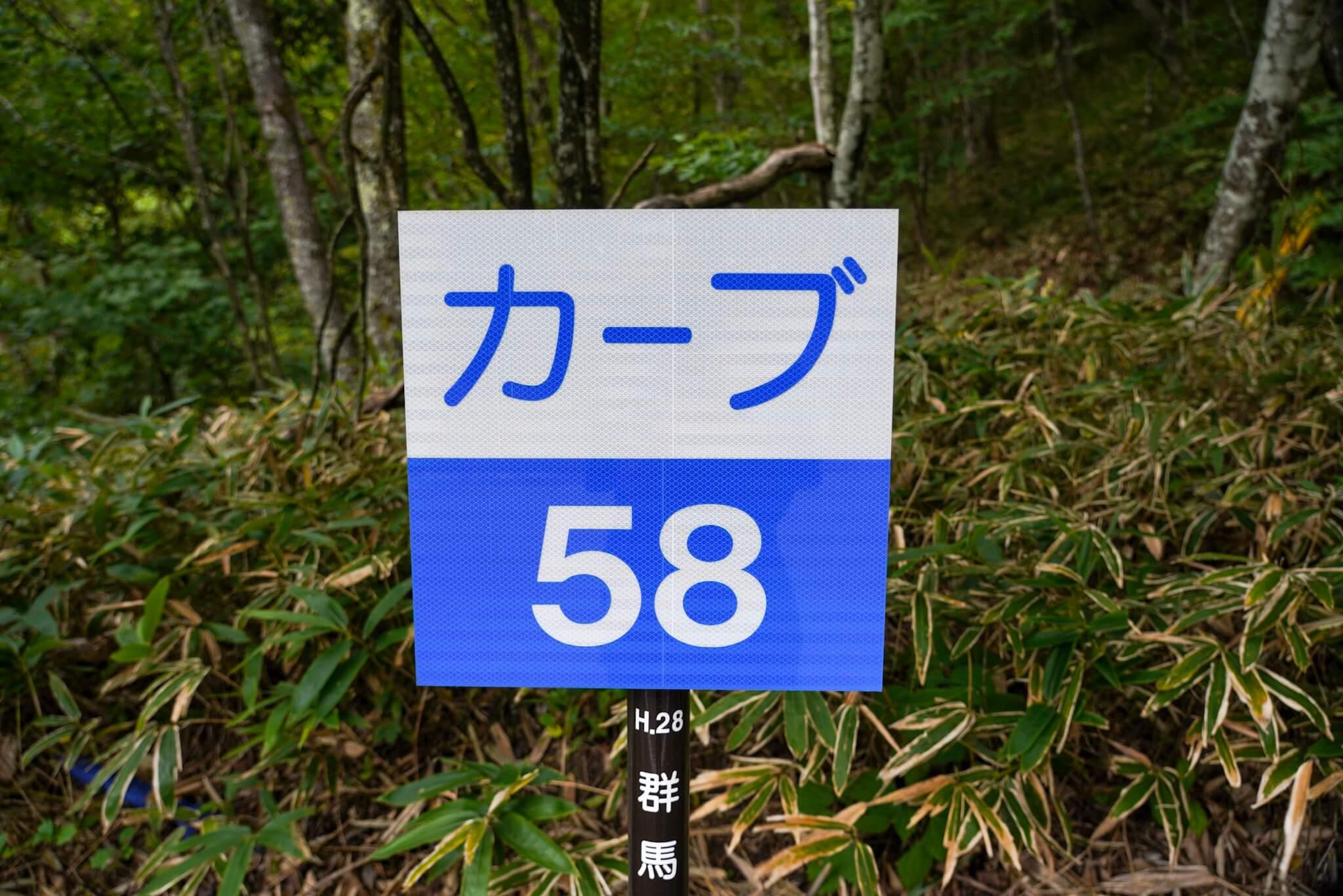 赤城山 峠 カーブNo.58