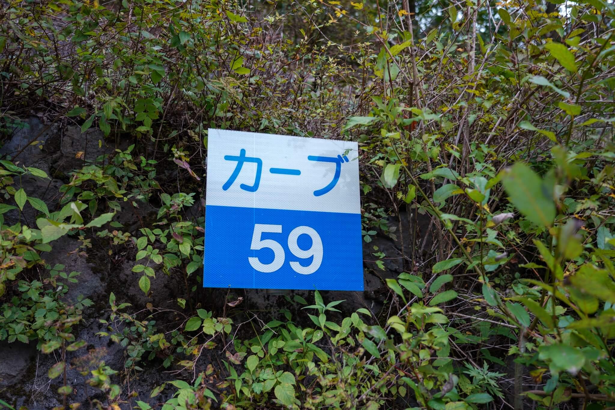 赤城山 峠 カーブNo.59
