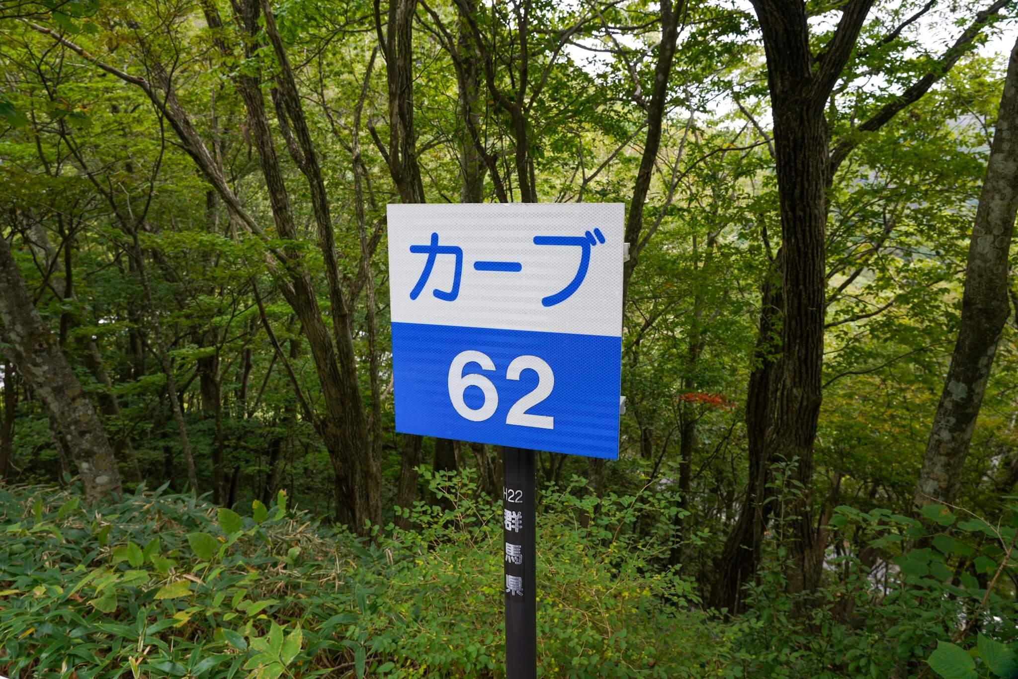 赤城山 峠 カーブNo.62