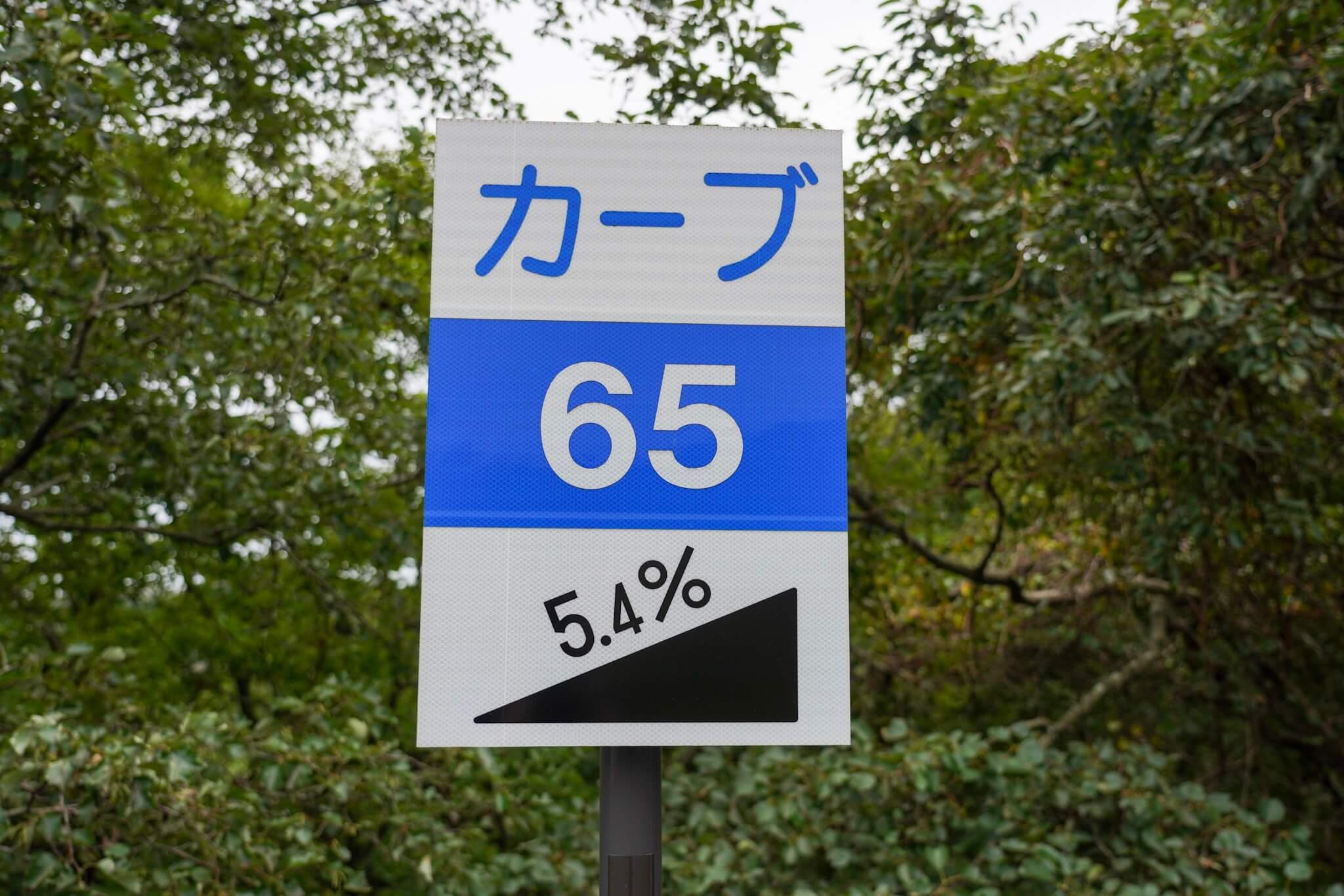 赤城山 峠 カーブNo.65