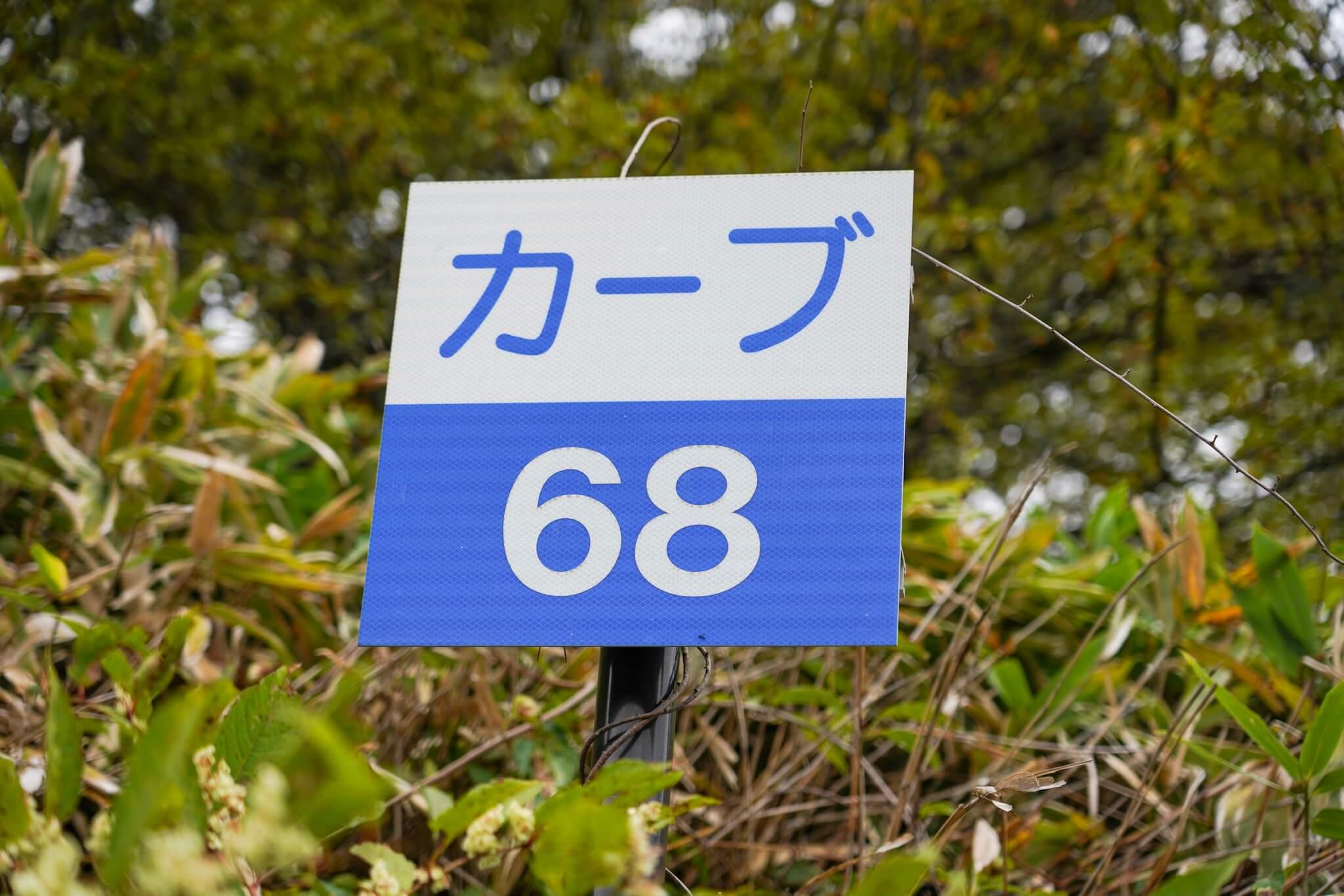 赤城山 峠 カーブNo.68
