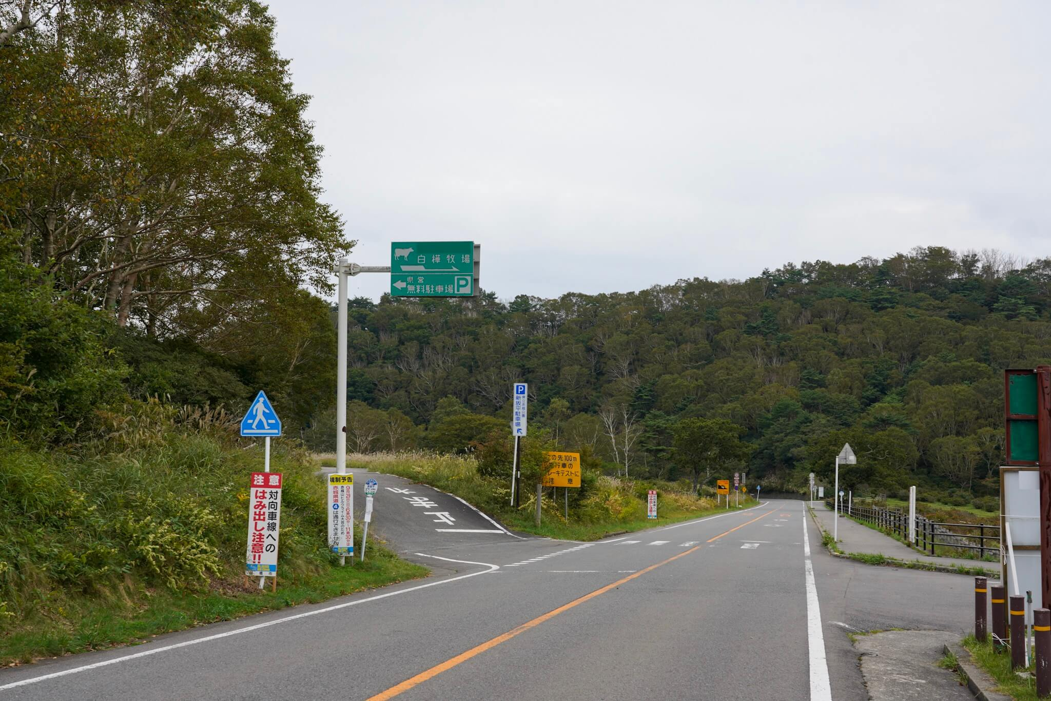 頭文字D(イニシャルD)赤城山ダウンヒルコーススタート地点