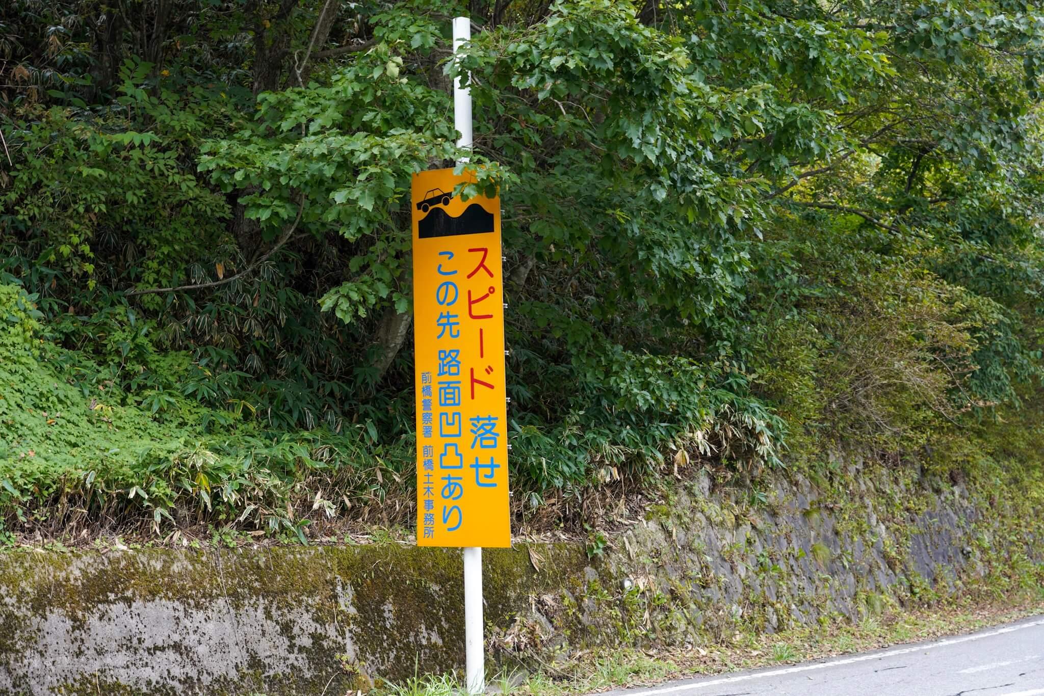 赤城山 峠 カーブNo.63