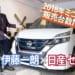ELT伊藤一朗が「日産 セレナ」2018年ミニバン販売台数No.1の理由に迫る!