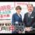 南明奈がトヨタモビリティ東京 江戸川中央店をレポート!eスポーツや東京パラリンピック種目も体験