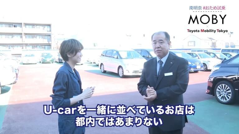 トヨタモビリティ東京 江戸川中央店