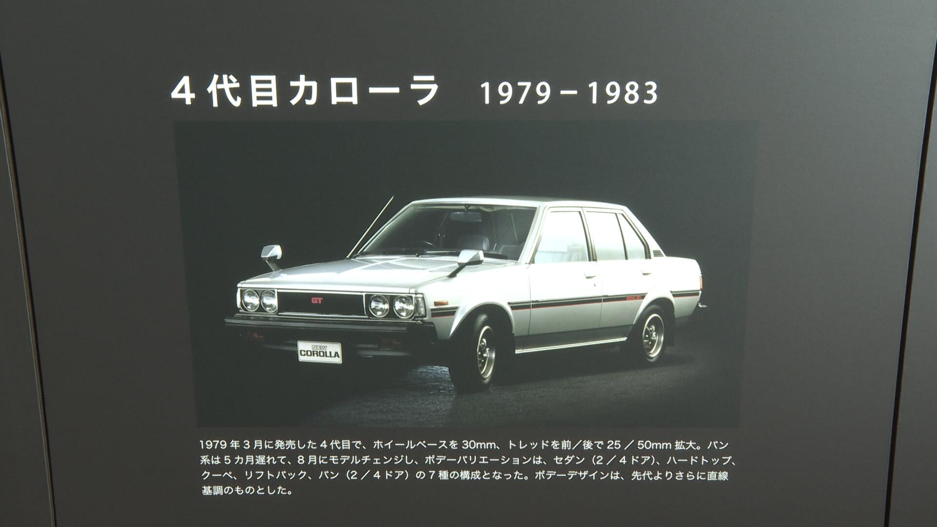 トヨタ 4代目カローラ(1979年~1982年)