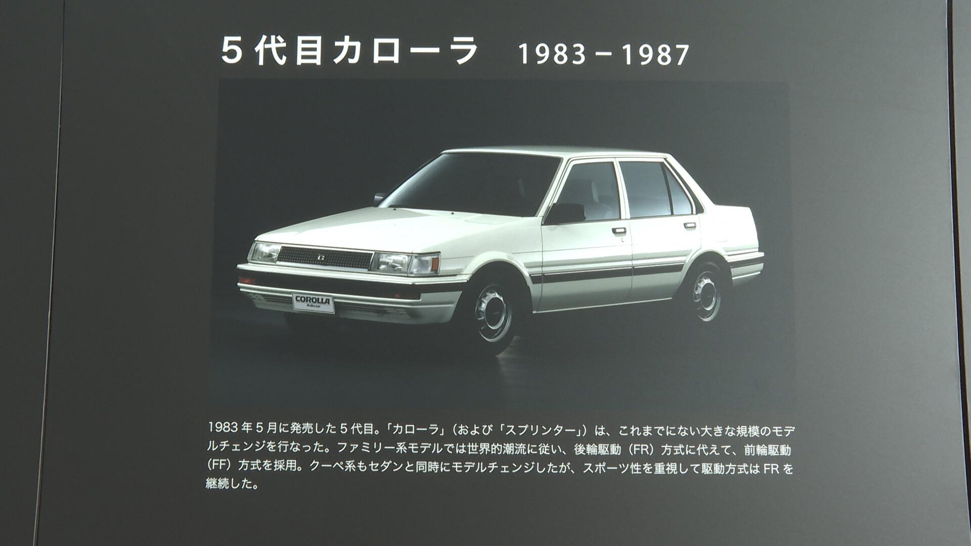 トヨタ 5代目カローラ(1983年~1986年)