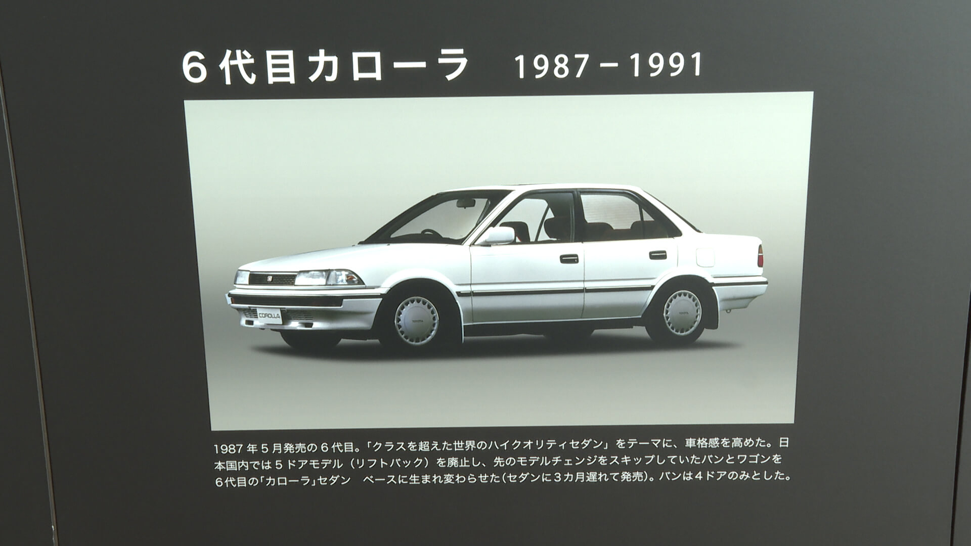 トヨタ 6代目カローラ(1987年~1990年)