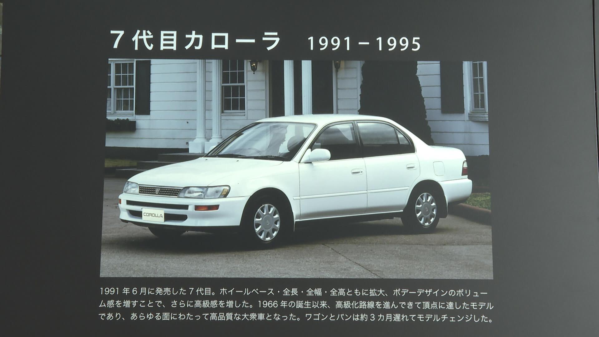 トヨタ 7代目カローラ(1991年~1994年)
