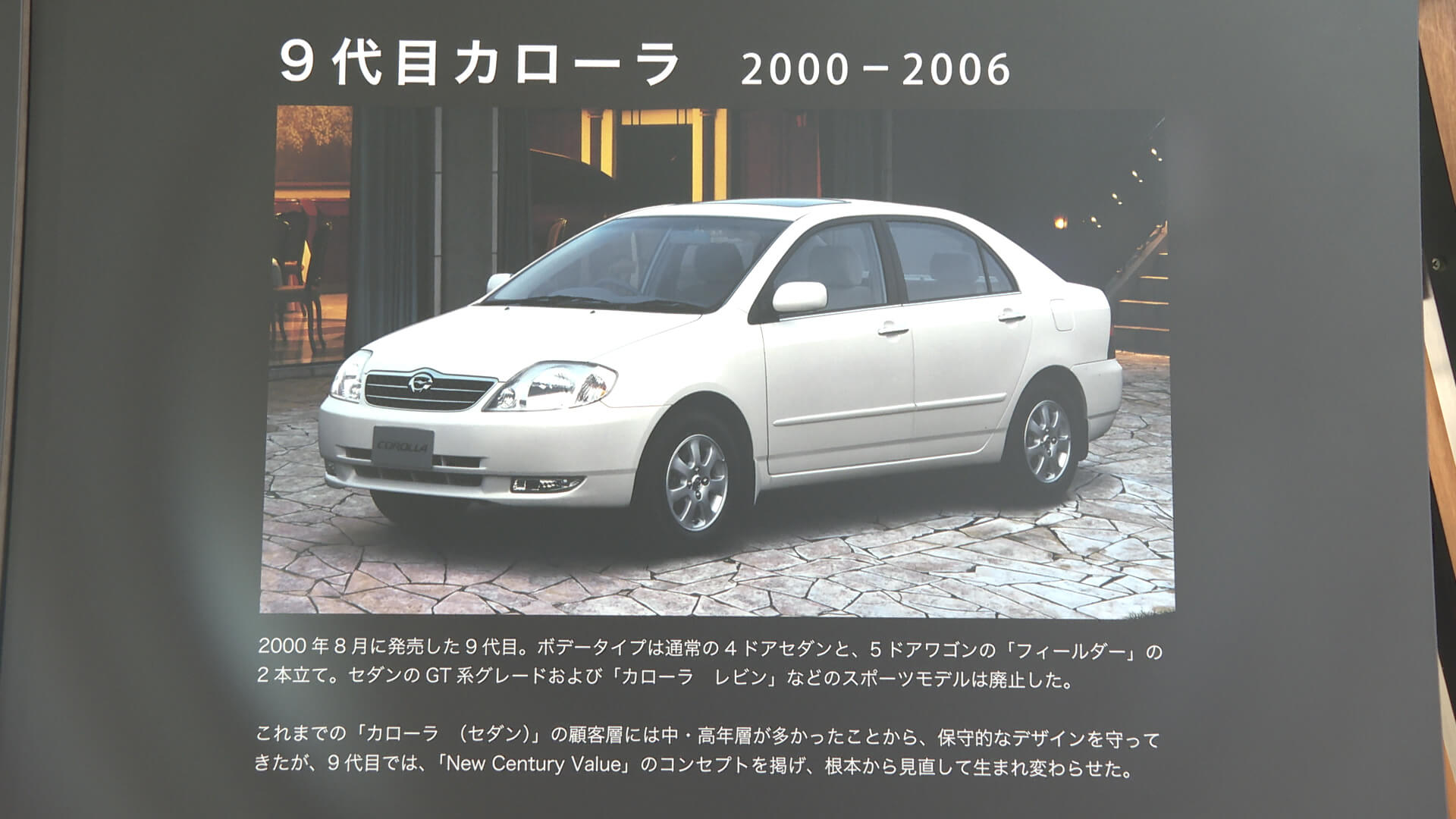トヨタ 9代目カローラ(2000年~2005年)