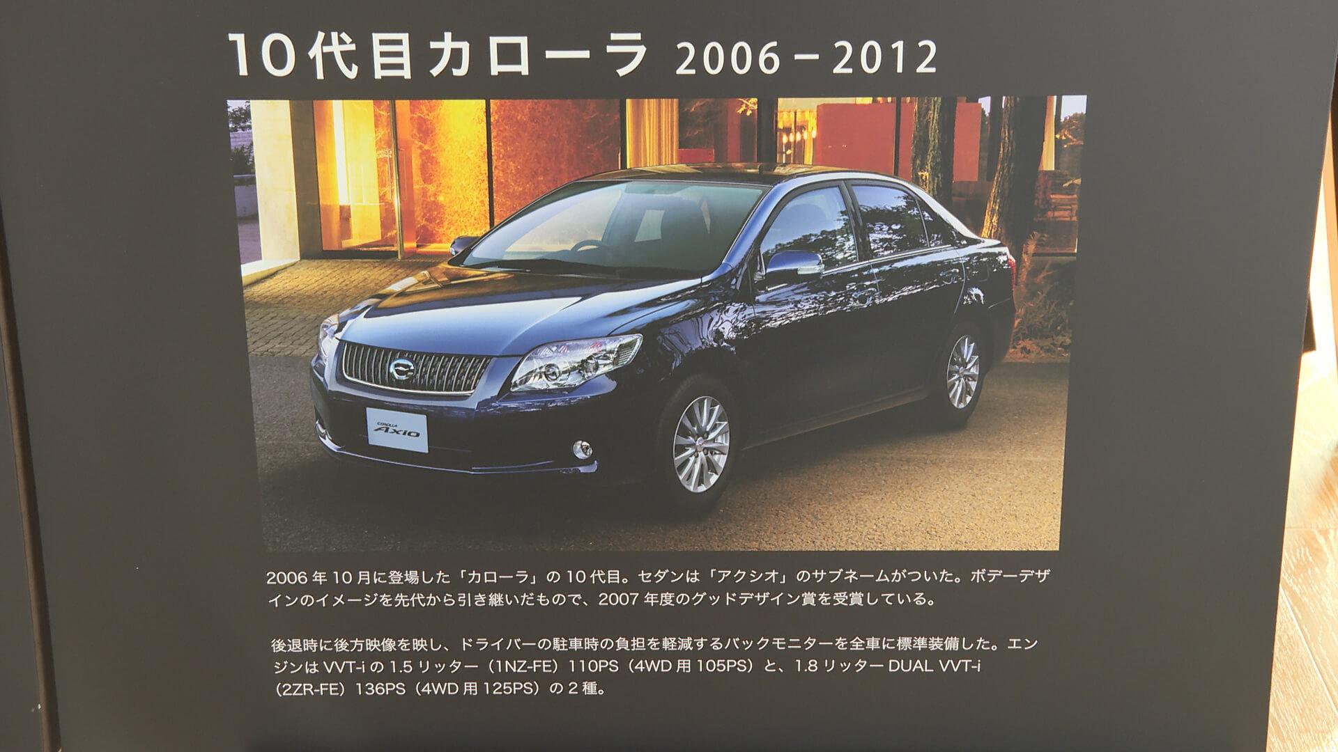 トヨタ 10代目カローラ(2006年~2011年)