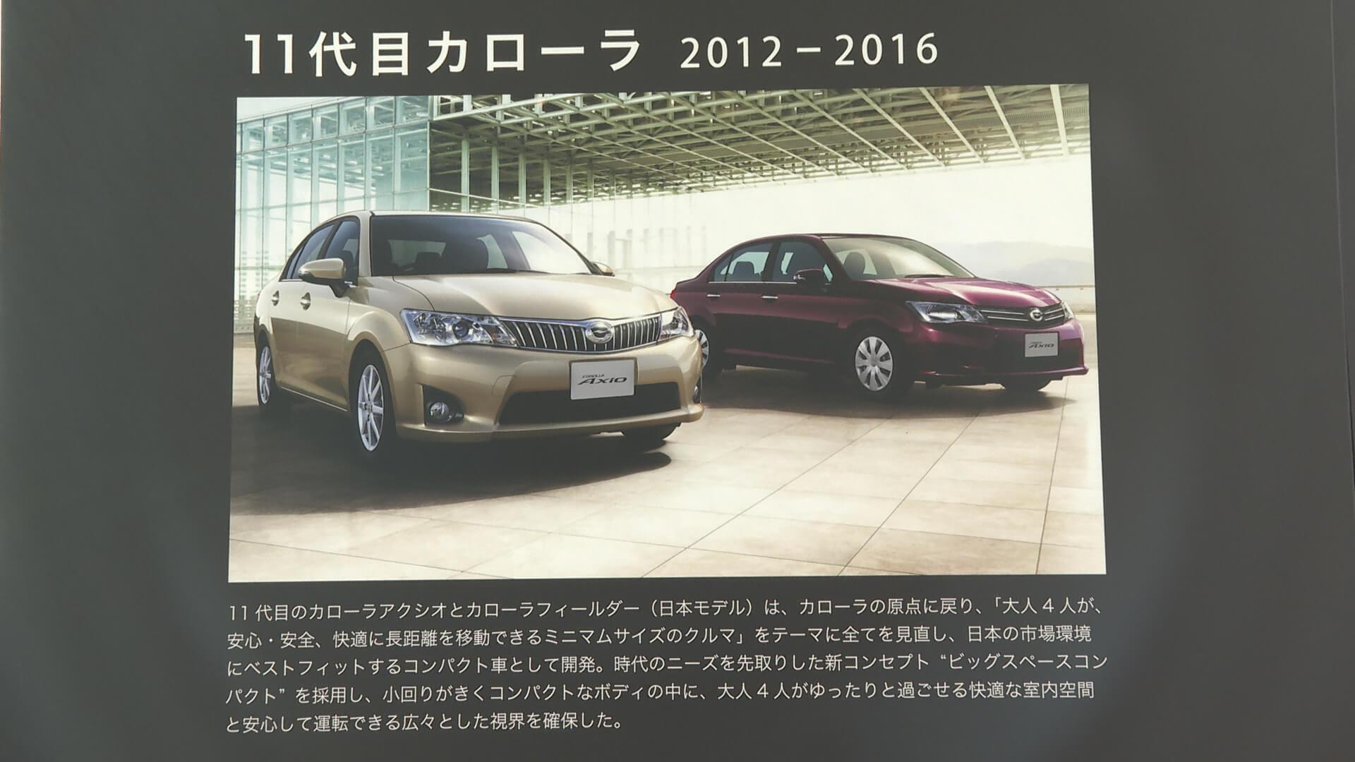 トヨタ 11代目カローラ(2012年~2017年)