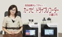 吉田由美がレクチャー!カーナビ&ドライブレコーダーの賢い選び方は?