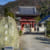 大日寺-第4番礼所【車お遍路案内】 四国88ヶ所霊場巡り